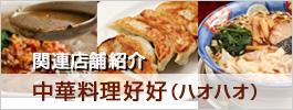 中華料理好好(はおはお)