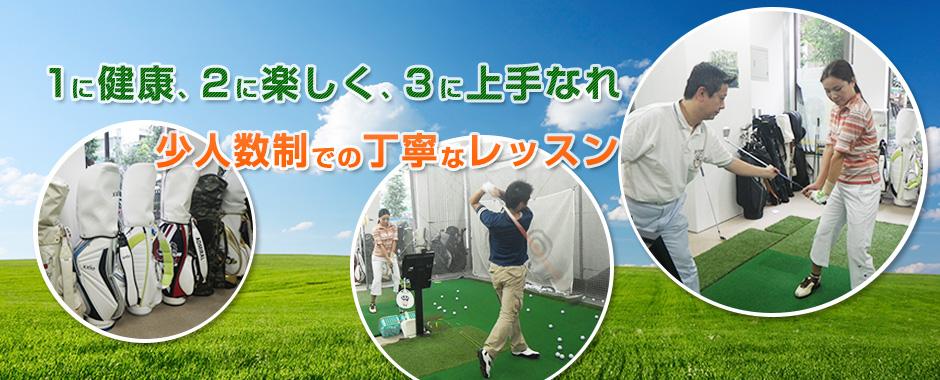 少人数体制の丁寧なレッスン|ベーシックゴルフスクール